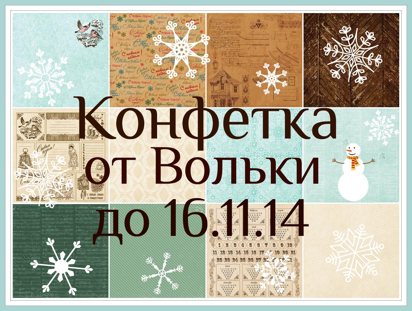 конфета от Вольки до 16 ноября