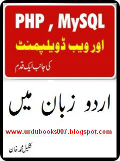 PHP Learning In Urdu PDF