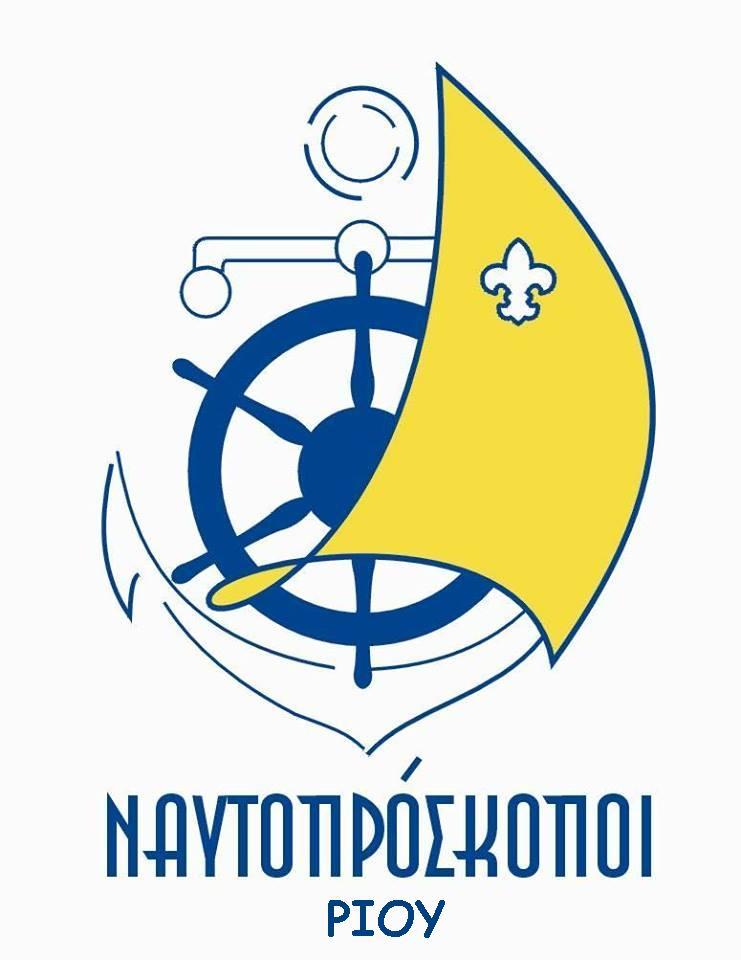 6 σύστημα ναυτοπροσκόπων Ρίου