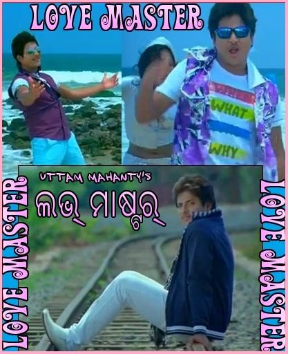 love master oriya film