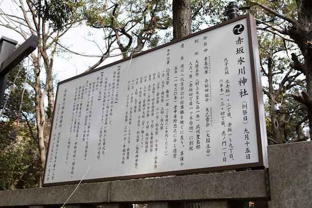 赤坂氷川神社での結婚式|準備編1|結婚式カメラマン斉藤幸城