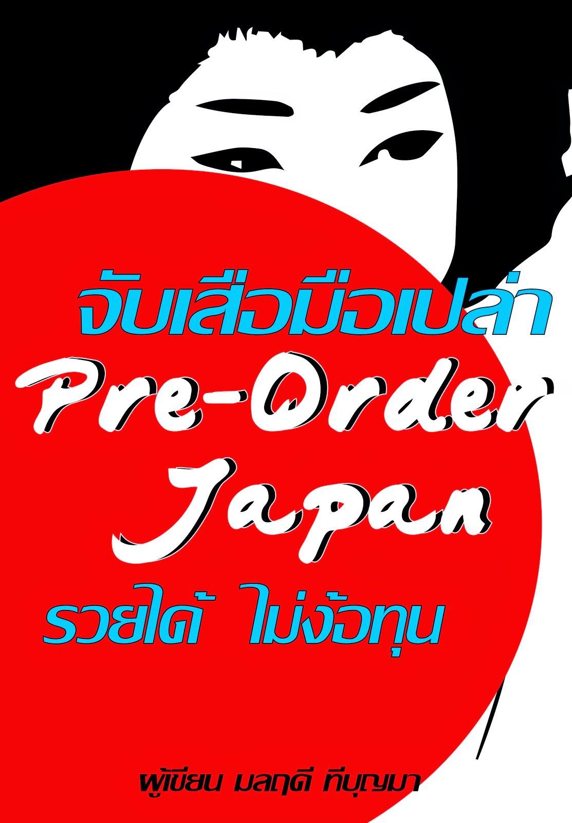 eBook จับเสือมือเปล่า Pre-Order Japan รวยได้ ไม่ง้อทุน