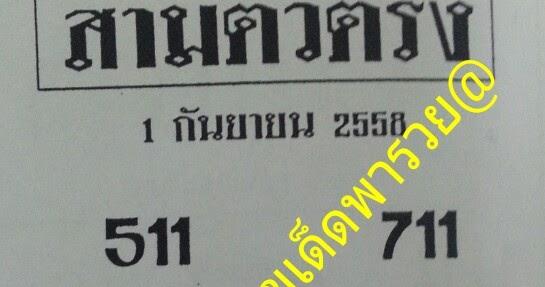 Thai lotto vip direct tip sets 01 09 2015 thai lottery 007 lotto