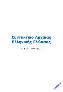 Συντακτικο Αρχαιας Ελληνικης Γλωσσας Α Β Γ Γυμνασιου
