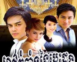 [ Movies ] Art Kambang Ney Bes Doung ความลับของซุปเปอร์สตาร์ - Khmer Movies, Thai - Khmer, Series Movies
