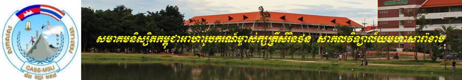 សមាគមនិស្សិតខ្មែរនៅសាកល.មហាសារខាម, ថៃ (Mahasarakham University)
