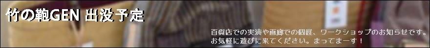竹の鞄GEN 出没予定