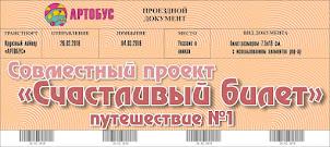 """СП """"Счастливый билет"""""""