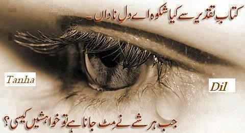 Shikwa SMS Shayari In Urdu