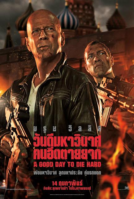 Die Hard 5: A Good Day to Die Hard (2013) วันดีมหาวินาศ คนอึดตายยาก | ดูหนังออนไลน์ HD | ดูหนังใหม่ๆชนโรง | ดูหนังฟรี | ดูซีรี่ย์ | ดูการ์ตูน