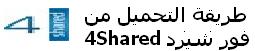 التحميل من سيرفر فور شيرد 4shared