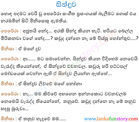 Sinhala Jokes-Song