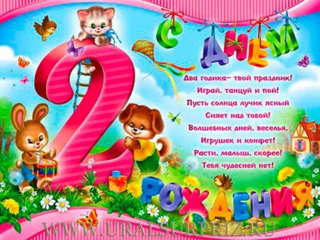 Дочке 2 годика стихи поздравления 10