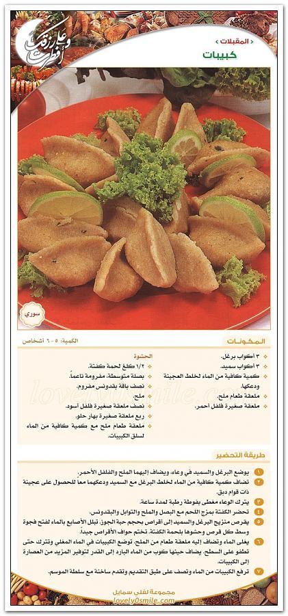 الكبيبات من اكلات رمضان