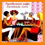 Рукодельное  кафе