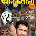 Anandamela Magazine 05 November 2013