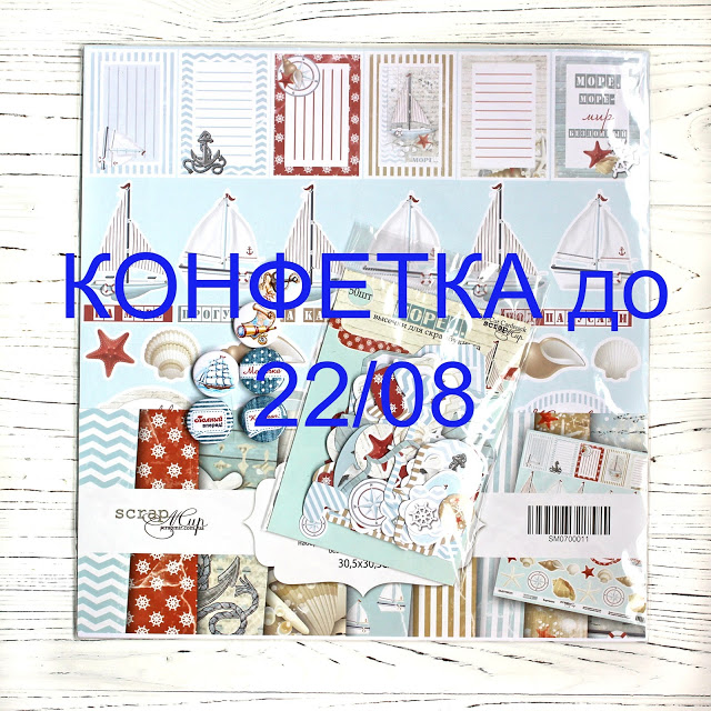 до 22 августа конфетка от Оксаны