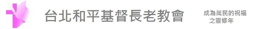 台北和平基督長老教會