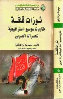 ثورات قلقة: مقاربات سوسيو – إستراتيجية للحراك العربي ـ مجموعة مؤلفين pdf
