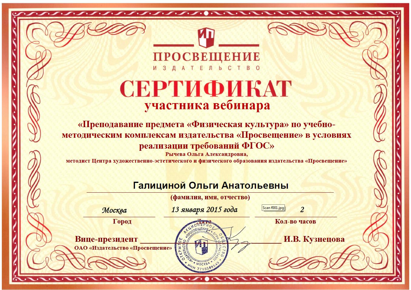 Сертификат вебинара скачать бесплатно - 83