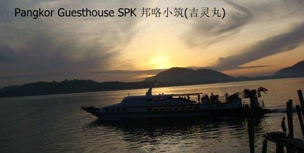 Pangkor Guesthouse SPK 邦咯小筑(吉灵丸)