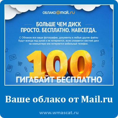 Ваше облако на Mail.ru