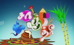 Saa Boo Three 15th January 2015 Vendhar Tv  Pongal Special 15-01-2015 Full Program Shows Vendhar Tv Youtube Dailymotion HD Watch Online Free Download,