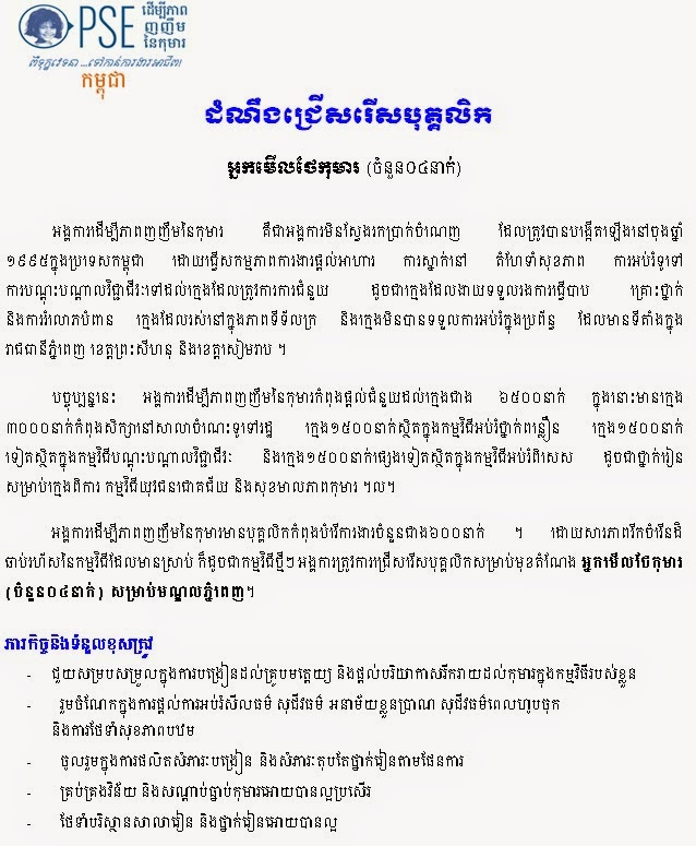 http://www.cambodiajobs.biz/2014/08/caretaker-pse.html