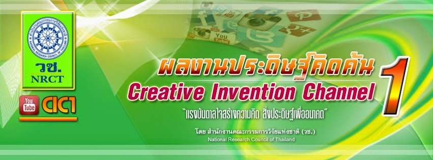 Creative Invention Channel 1