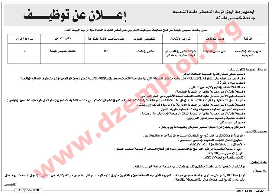 إعلان مسابقة توظيف في جامعة خميس مليانة ولاية عين الدفلى ديسمبر 2013 khmiss+maliana.jpg