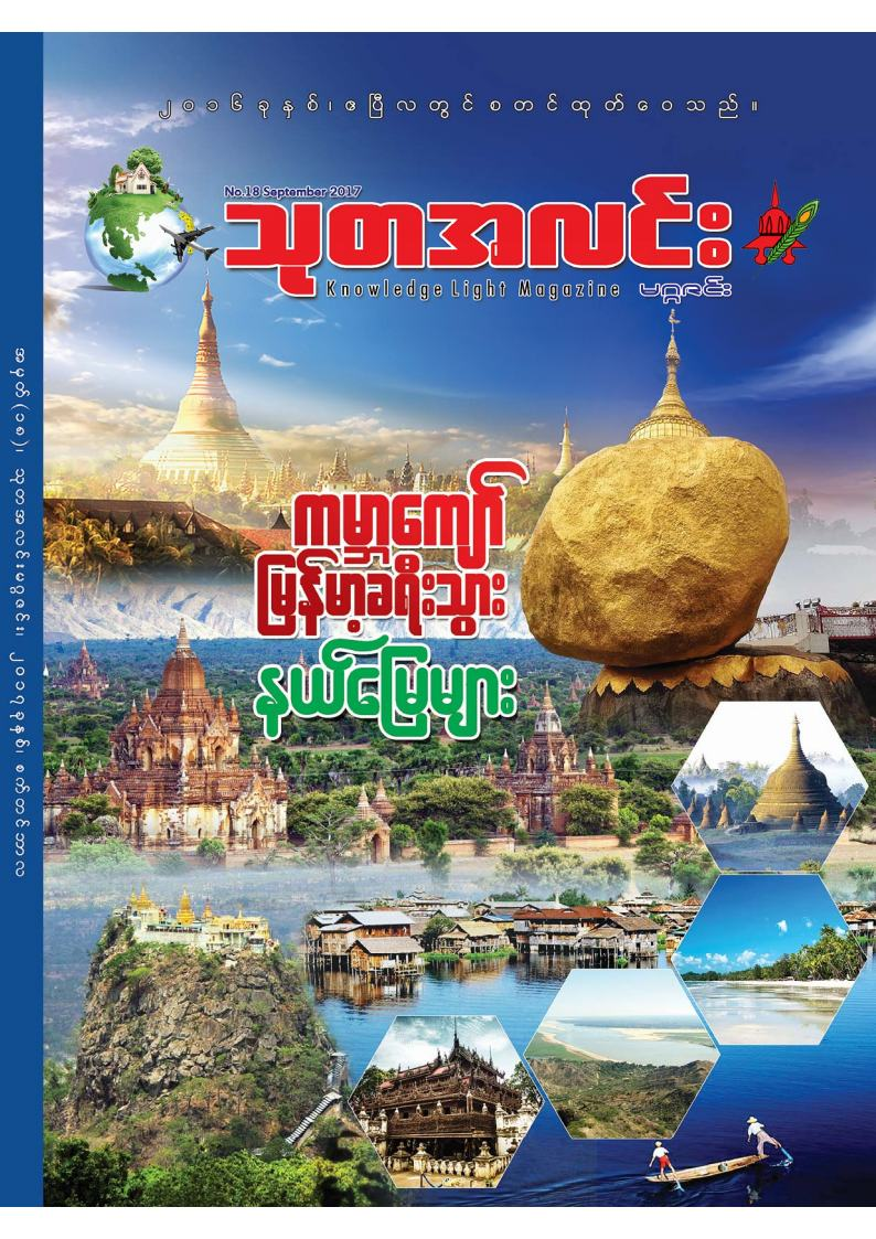 သုတအလင္း မဂၢဇင္း အမွတ္ (၁၈)