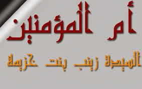 Biografi Zainab binti Khuzaimah