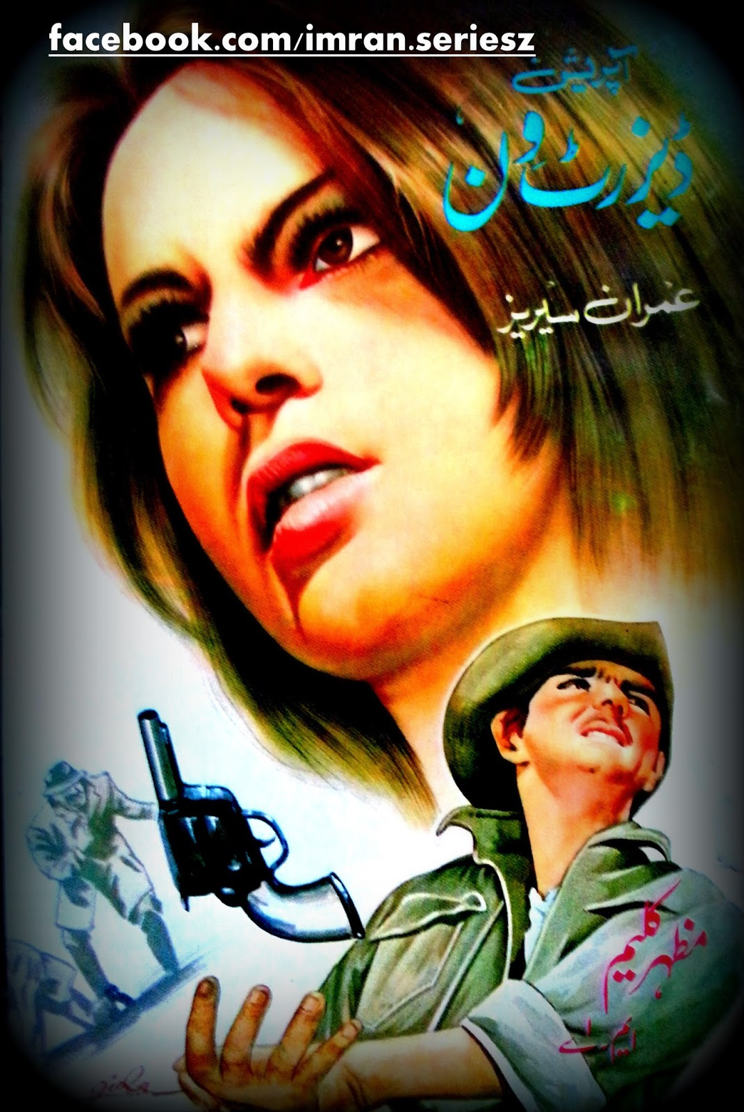 20141020 2153350 - Operation Desert One By Mazhar Kaleem MA