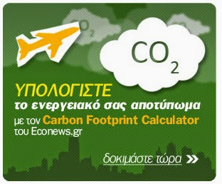 http://www.econews.gr/carbon-footprint-calculator/
