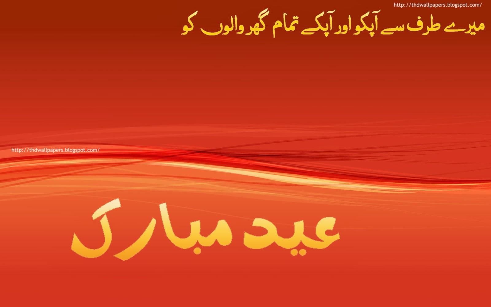 Stylish Eid al Adha Mubarak Greeting Cards