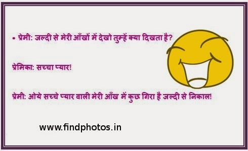 Funny Hindi Jokes To Make You Laugh 2016 (New) - Find Quotes ...