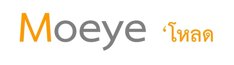 Moeye 'โหลด - แหล่งดาวน์โหลดโปรแกรมฟรี ที่นี่มีแต่การแบ่งปันและความบันเทิง