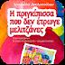 Η πριγκίπισσα που δεν έτρωγε μελιτζάνες, Χρυσούλα Λουλοπούλου (Android Book by Automon)