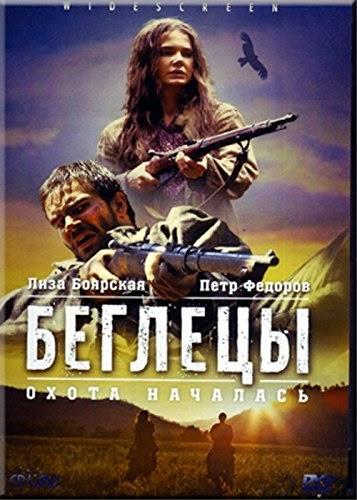 Begletsy (2015)