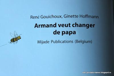 Детские книги, детские книжки на французском языке, Рене Гуишу Самый лучший папа