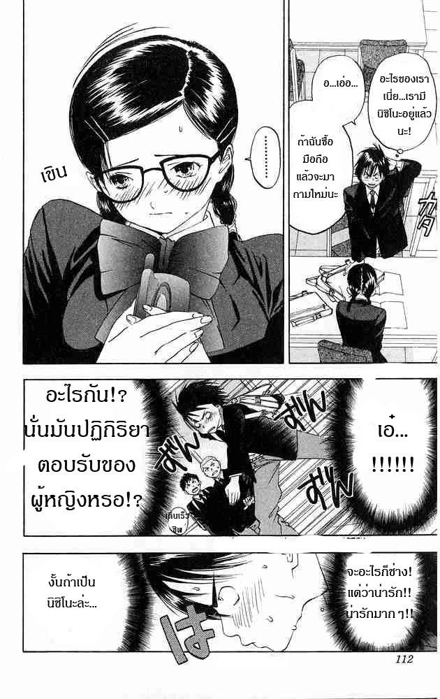 อ่านการ์ตูน Ichigo100 4 ภาพที่ 12