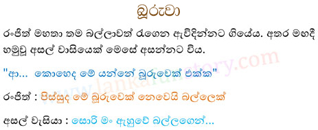 Sinhala Jokes-Donkey