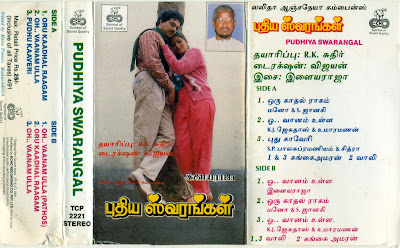 """Vinyl (""""LP"""" record) covers speak about IR (Pictures & Details) - Thamizh - Page 22 Scan0004"""