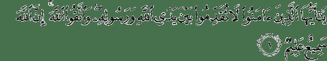 Surat Al-Hujurat ayat 1