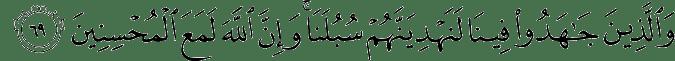 Surat Al 'Ankabut Ayat 69