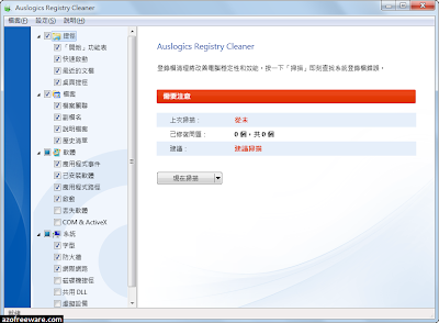 Auslogics Registry Cleaner Portable