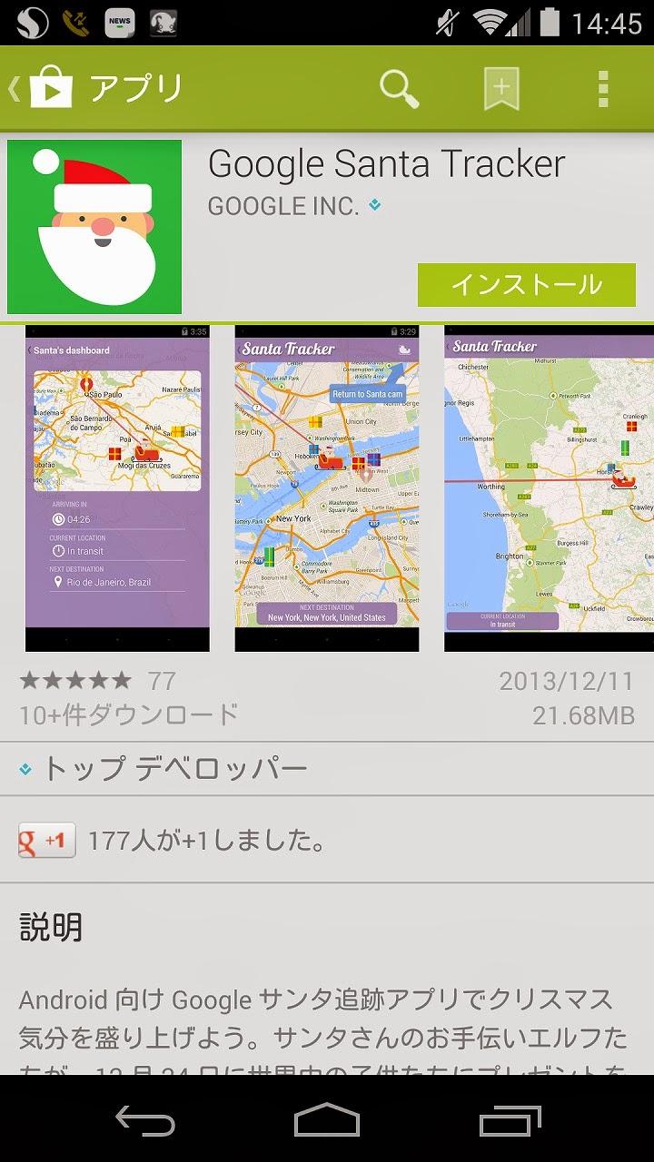 サンタを追いかけよう google santa tracker 2013 が登場 サイゴンの