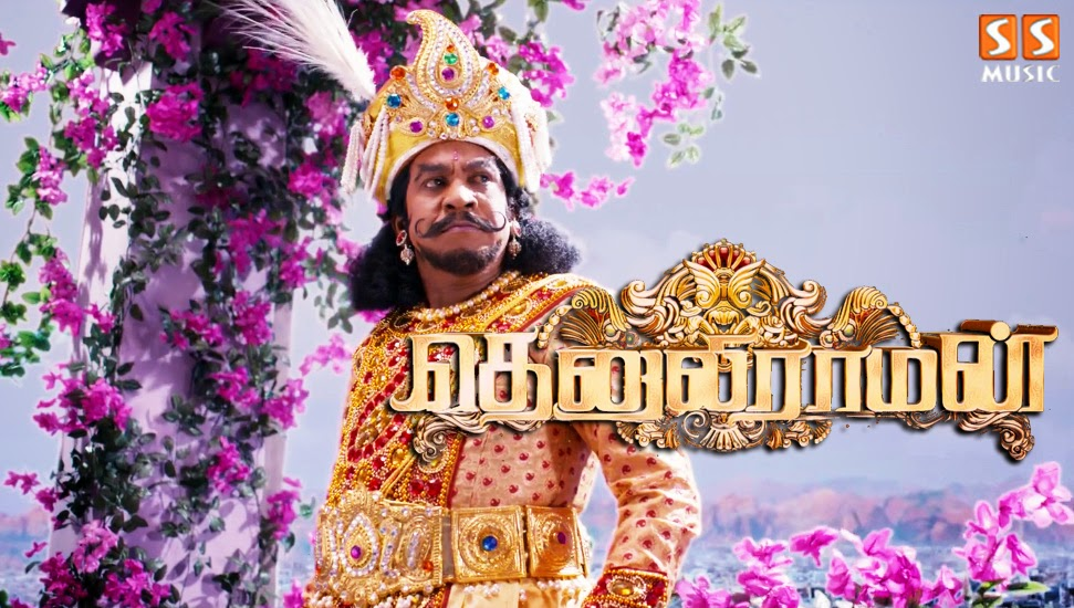 Tenaliraman 2014 Tamil Movie Watch Online