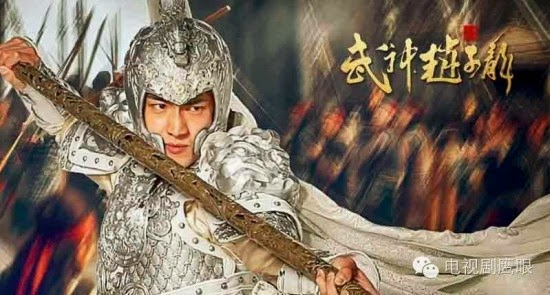 [Promocional]  Carteles del drama Chino 'God of War Zhao Yun' 2