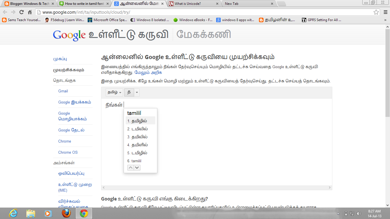 write in tamil